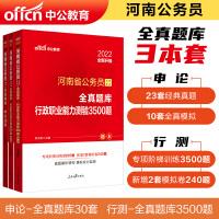 中公教育2020河南省公务员全真题库:申论30套+行测3500题 2本套