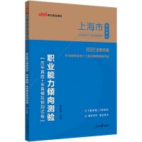 中公教育2020上海市事业单位公开招聘工作人员考试辅导教材职业能力倾向测验历年真题+全真模拟预测试卷
