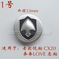悦翔V7 V3 V5 奔奔Mini CX20 CS35 欧诺 轮毂盖 轮胎中心标志 汽车用品