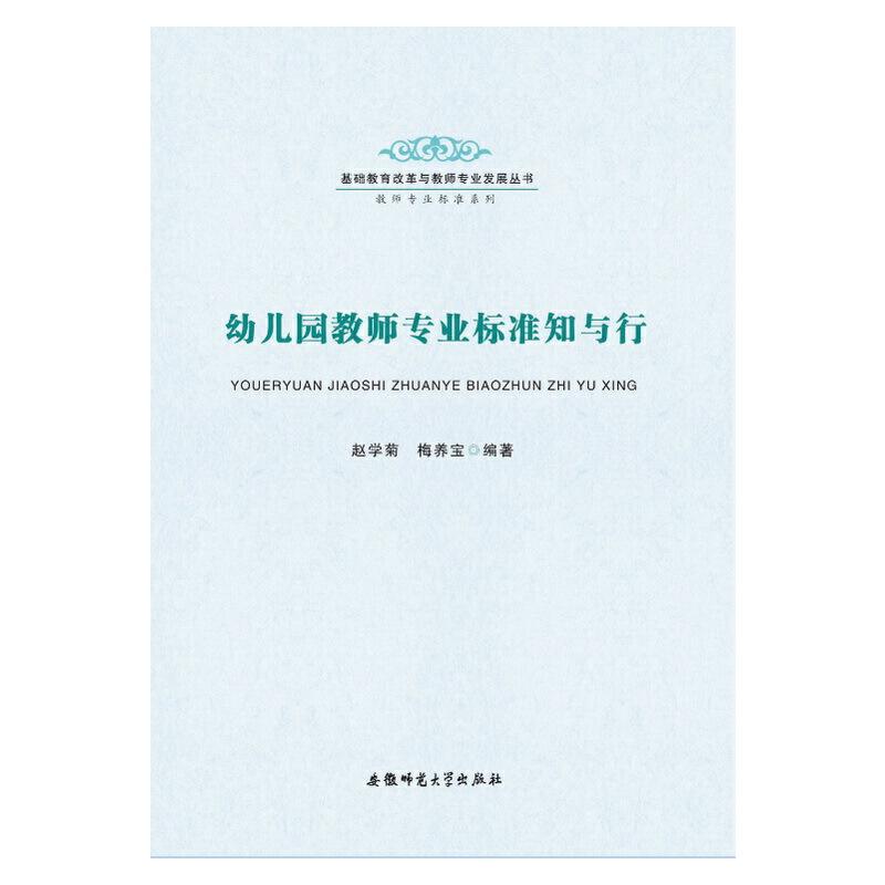 幼儿园教师专业标准知与行-基础教育改革与教师专业发展丛书·基础教育改革与学生发展系列