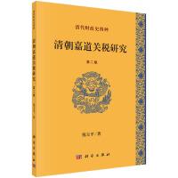 清朝嘉道关税研究(第二版)