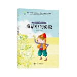 童话中的新世界丛书�q童话中的勇毅
