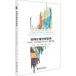 空间计量分析软件:GeoDa、GeoDaSpace和PySAL操作手册