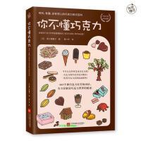 你不懂巧克力 有料有趣还有范儿的巧克力知识百科(巧克力控 [日]香川理馨子黄【正版图书,达额立减】