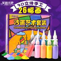 儿童沙画艺术套装 彩沙手工制作彩砂画填色女孩益智彩色沙子