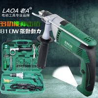 老A(LAOA) 多功能两用手电钻冲击钻套装电动工具