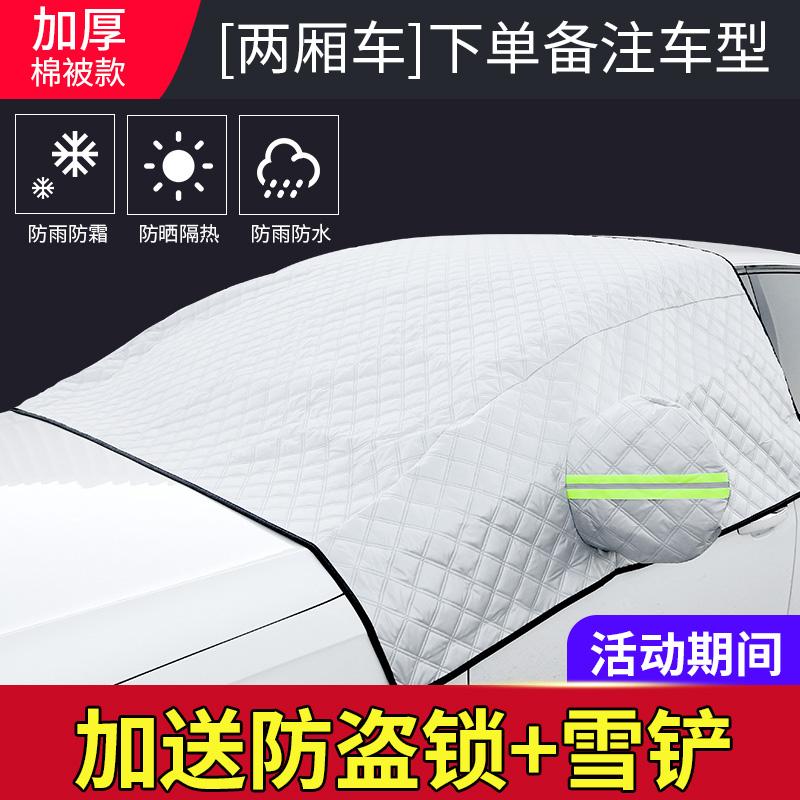 汽车车衣车罩半罩保暖加厚冬季防霜防雪车套汽车前挡风玻璃防冻罩