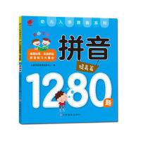 开心宝宝拼音1280题 提高篇 沃野学前教育研发组 9787549372959