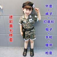 儿童军训迷彩服男童战狼特种兵套装夏季短袖军装幼儿园六一演出服