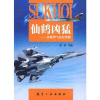仙鹤凶猛--苏霍伊飞机的传奇,中航书苑文化传媒(北京)有限公司,晨枫9787802434462