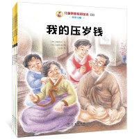 儿童财商教育绘本・经济习惯(全5册)