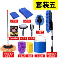 洗车套装组合家用工具套餐擦车毛巾长柄伸缩拖把汽车清洁洗护用品