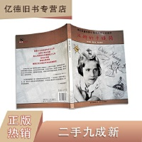 【二手旧书9成新】【正版现货】汉娜的手提箱---贵州人民出版社---9787221084873
