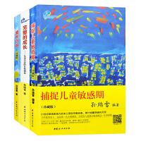 捕捉儿童敏感期 孙瑞雪正版 完整的成长 爱和自由全套3册 家庭教育孩子书籍畅销书 育儿书籍0-3-6