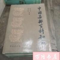 【旧书二手书85品】中国集邮版百科知识 /耿守忠 华夏出版社