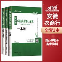 中公教育2020安徽省农村商业银行系统招聘考试一本通 历年真题全真模拟 考前冲刺5套卷 3本套