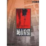 城市狩猎郭潜力,王淑丽9787506316941作家出版社