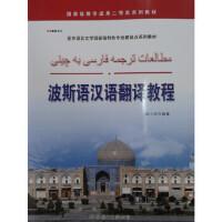 波斯语汉语翻译教程