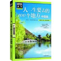 人一生要去的100个地方 中国篇 图说天下 国家地理