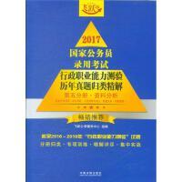 2017-行政职业能力测验历年真题归类精解-国家公务员录用考试-(全五册)-飞跃版( 货号:750937503)