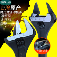 老A(LAOA) 鳄口式多功能活动扳手8寸 LA315308