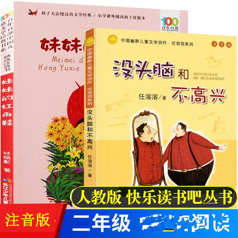 共2本 注音版 没头脑和不高兴+妹妹的红雨鞋 新语文教材快乐读书吧课外阅读小学 注音版 2年级上自主阅读