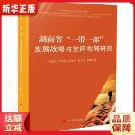 """湖南省""""一带一部""""发展战略与空间布局研究【新华书店 正版保障】"""