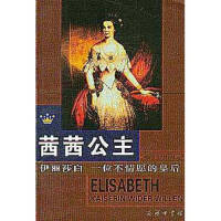 茜茜公主-伊��莎白-一位不情愿的皇后布里姬特・哈曼、王泰智商�沼���^9787100032988【正版�D�� 放心�】