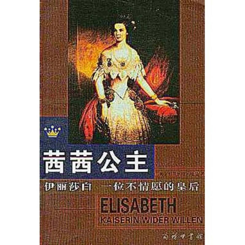 茜茜公主-伊丽莎白-一位不情愿的皇后布里姬特·哈曼、王泰智商务印书馆9787100032988【正版直发】 【正版图书 质量保证 下单速发 可开发票】