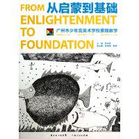 从启蒙到基础:广州市少年宫美术学校素描教学