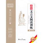 高中文言文阅读训练・基础编