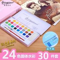 乔尔乔内18色/24色固体水彩颜料 初学者手绘透明固体水彩铁盒套装