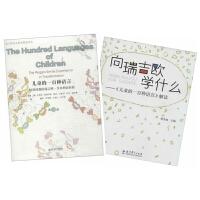 现货 儿童的一百种语言+向瑞吉欧学什么―《儿童的一百种语言》 2册合售