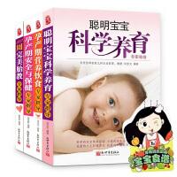 孕妇书籍 怀孕书籍 孕期怀孕40周全程指导(彩色版)新生儿婴儿科学护理育儿百科 月子护理 孕妇备孕食