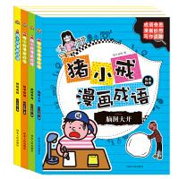 猪小戒漫画成语故事全套4册 幼儿启蒙早教认知中华成语故事绘本 一二三四年级小学生课外阅读物 5-6-7-8岁少儿成长校