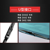 荣威350雨刮器片胶条荣威E550/RX5/360/I6/W5无骨雨刷器原装尺寸 其它
