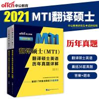 中公2020翻译硕士MTI翻译硕士英语历年真题详解