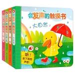 会说话的有声触摸书全4册 有声读物幼儿早教0-1-2-3岁宝宝点读认知发声书 宝宝学说话语言儿童看图识物数学启蒙学前识