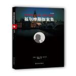 【新书店正版】冒险史 [英]柯南道尔 译林出版社 9787544766838