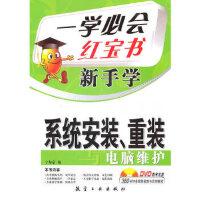 一学必会 新手学:系统安装、重装电脑维护(赠盘) 宁加豪 中航书苑文化传媒(北京)有限公司 9787802435308