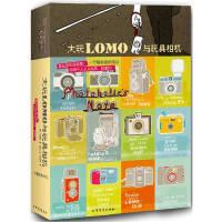 [新�A正版 �匙x�o�n]大玩LOMO�c玩具相�C[�n]�阆嗉�;�品芳 �g北方文�出版社9787531727521