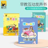 儿童早教手指点读书0-3岁6笔幼儿电子书学习机发声书有声读物宝宝启蒙早教拼音字母表发音识字