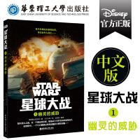 星球大战1:幽灵的威胁官方简体中文版儿童课外读物少儿科幻读物小学生课外阅读迪士尼阅读