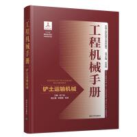 清华:工程机械手册――铲土运输机械