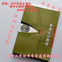 【旧书二手书8成新】 新闻采访教程 第2版 第二版 刘海贵 复旦大学出版社 9787309083514 【正版】