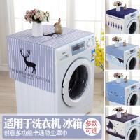 韩版卡通冰箱巾盖巾防尘罩单开门冰箱罩盖布滚筒洗衣机微波炉防尘