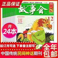 【包邮全年订阅】故事会杂志订阅 2021年全年24期 默认当月起订中国传统民间神话期刊