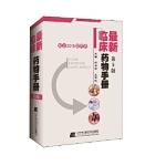 临床药物手册(第5版) 师海波 9787559111821 辽宁科学技术出版社 新华书店 品质保障