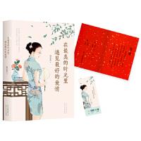 在的时光里遇见最好的爱情 慕容素衣 北京十月文艺出版社 9787530216453