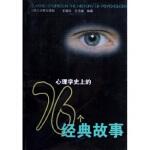【新书店正版】心理学史上的76个经典故事 王耀廷,王月瑞 汉语大词典出版社 9787543212084